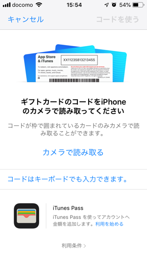 コード登録